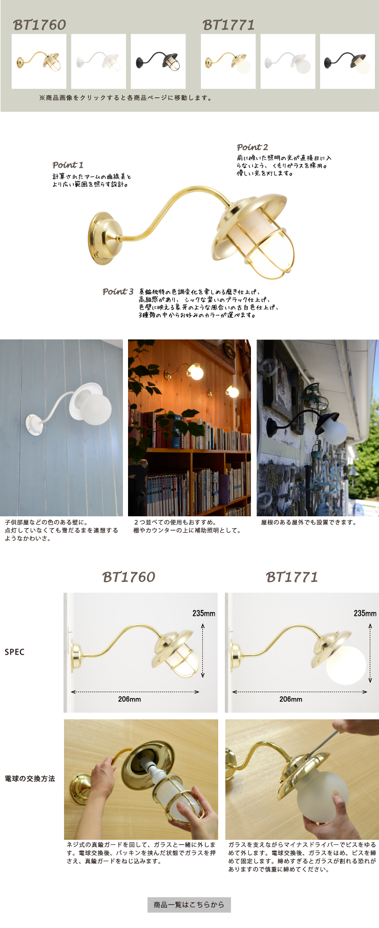 BTseries Porch Light詳細