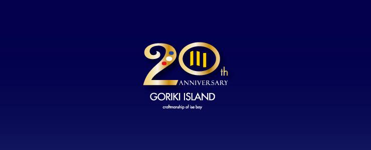 設立20周年記念キャンペーン