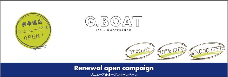 G.BOAT ジーボート表参道店リニューアルオープン記念キャンペーン