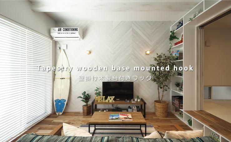 壁掛け木製台付きフック