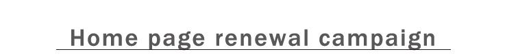 ゴーリキアイランドホームページリニューアルキャンペーン