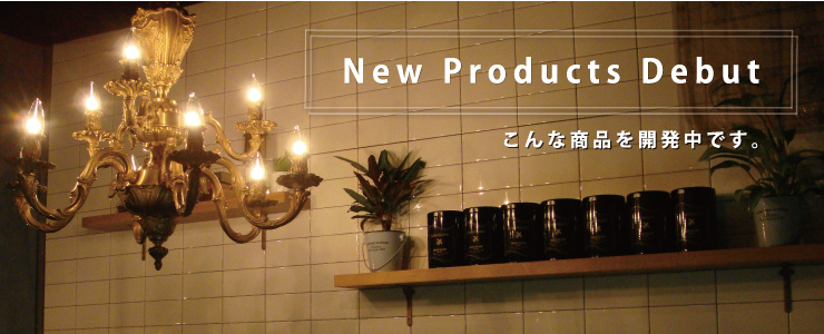 new products debut